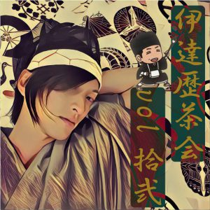 伊達歴茶会1.5
